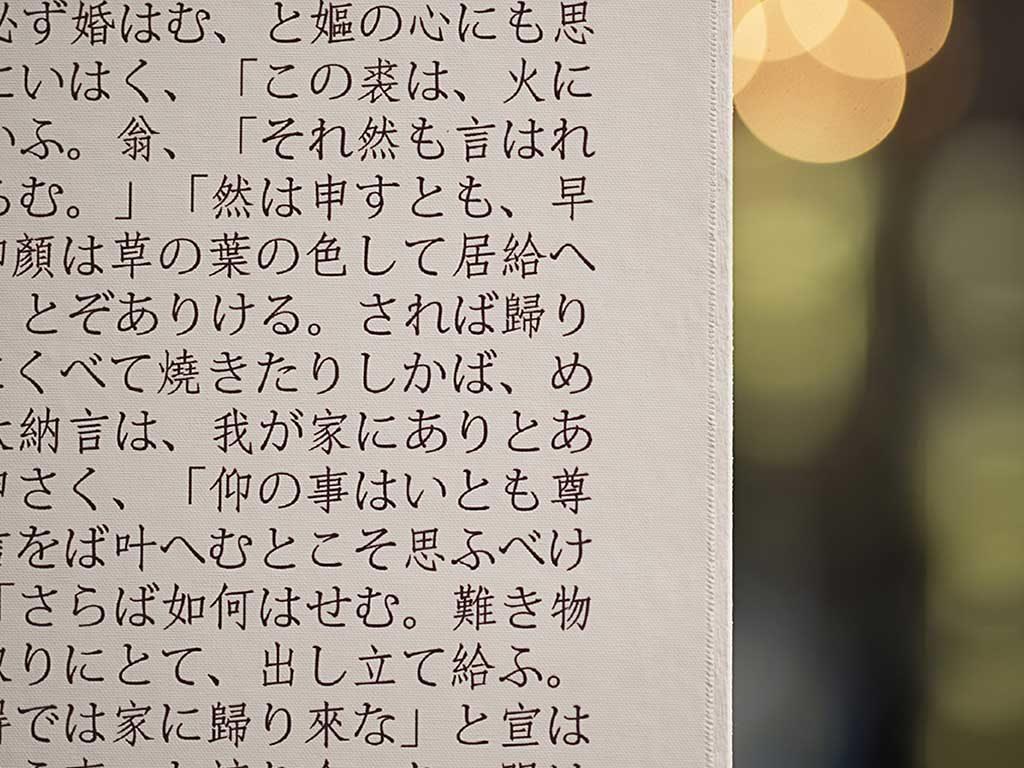 carta parati caratteri giapponesi