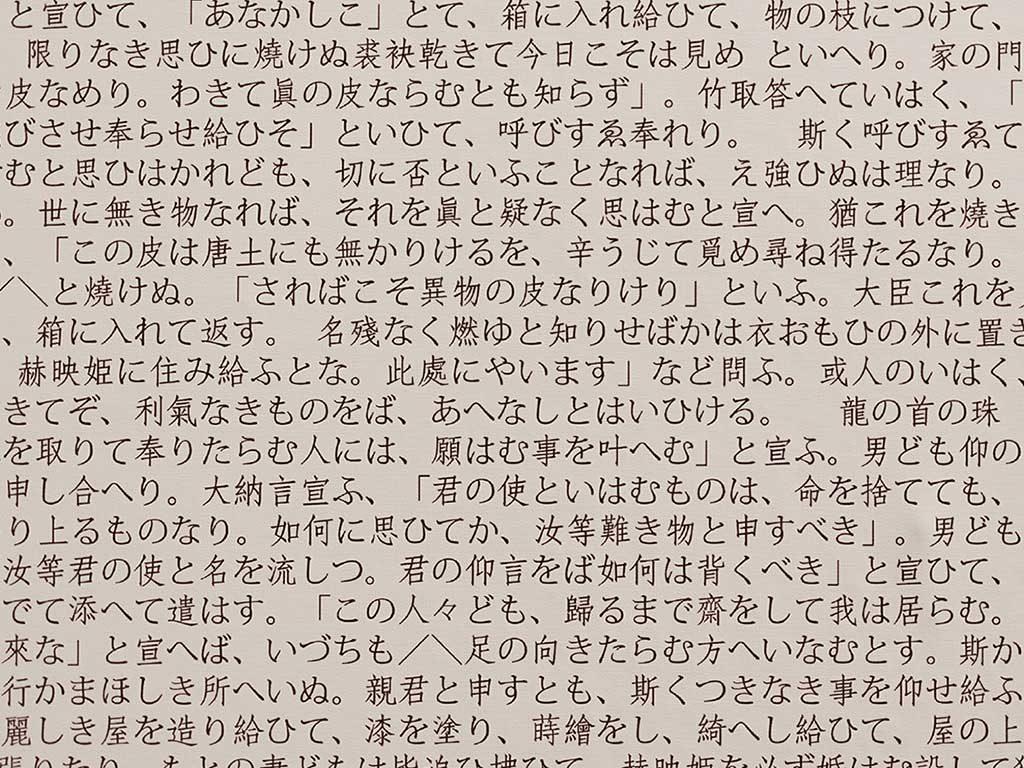 carta parati scritte giapponesi